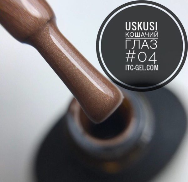Uskusi, Гель-лак Кошачий Глаз №04 (8 мл.)