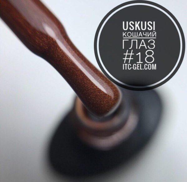 Uskusi, Гель-лак Кошачий Глаз №18 (8 мл.)