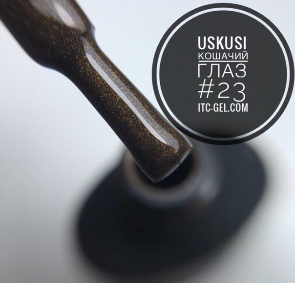 Uskusi, Гель-лак Кошачий Глаз №23 (8 мл.)